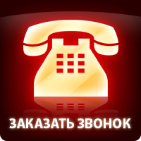 Заказать звонок